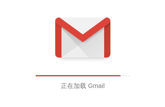 正在启动的 Gmail 网页客户端