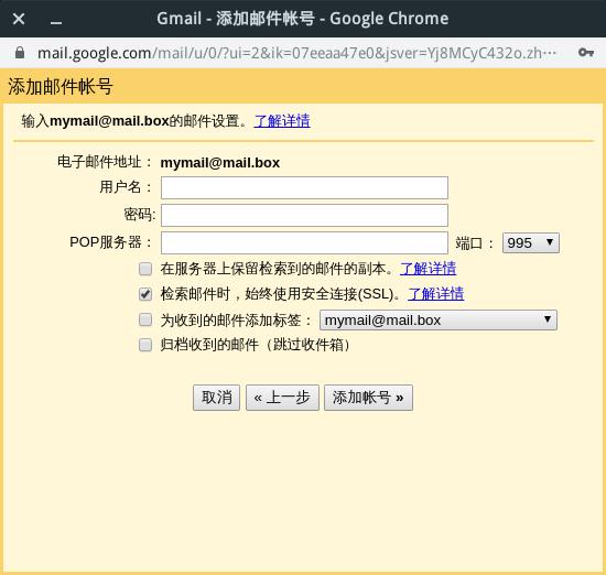 填入 POP 服务器信息