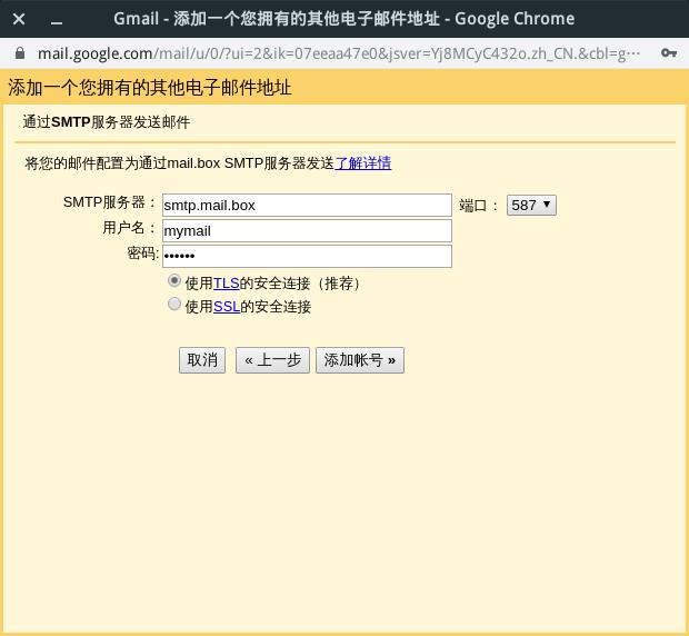 填入 SMTP 服务器信息